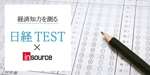 日経TEST×insource:研修会社イン...