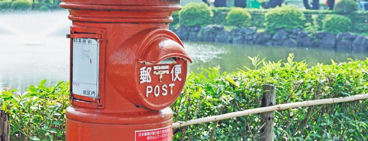 対面 郵便 局 非