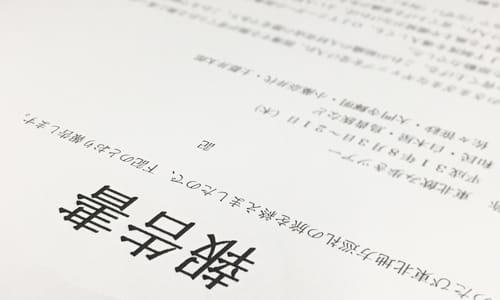 【研修セミナー公開講座】ビジネス文書研修- 株式会社インソース