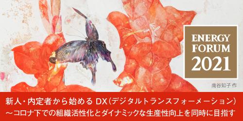 新人・内定者から始めるDX(デジタルトランスフォーメーション)