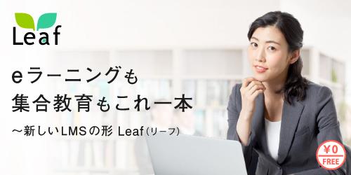 e-ラーニングも集合教育もこれ一本~新しいLMSの形『Leaf(リーフ)』