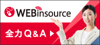 WEBinsource全力Q&A