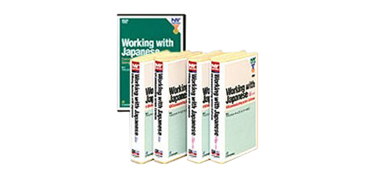 【DVD】Working with Japanese