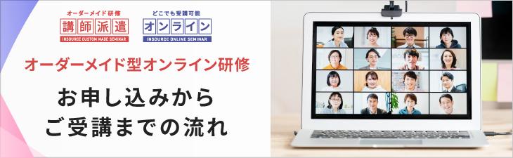 イン ソース オンライン 研修