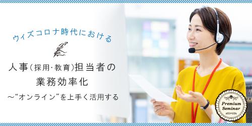 ウィズコロナ時代における人事(採用・教育)担当者の業務効率化~